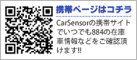 AUTO GARAGE884 Carsensor Mobile