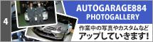 AUTO GARAGE884 フォトギャラリー